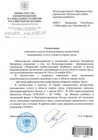 http://akot.rosmintrud.ru/ot/organizations/info/11950?returnUrl http%3A%2F%2Fakot.rosmintrud.ru%2Fot